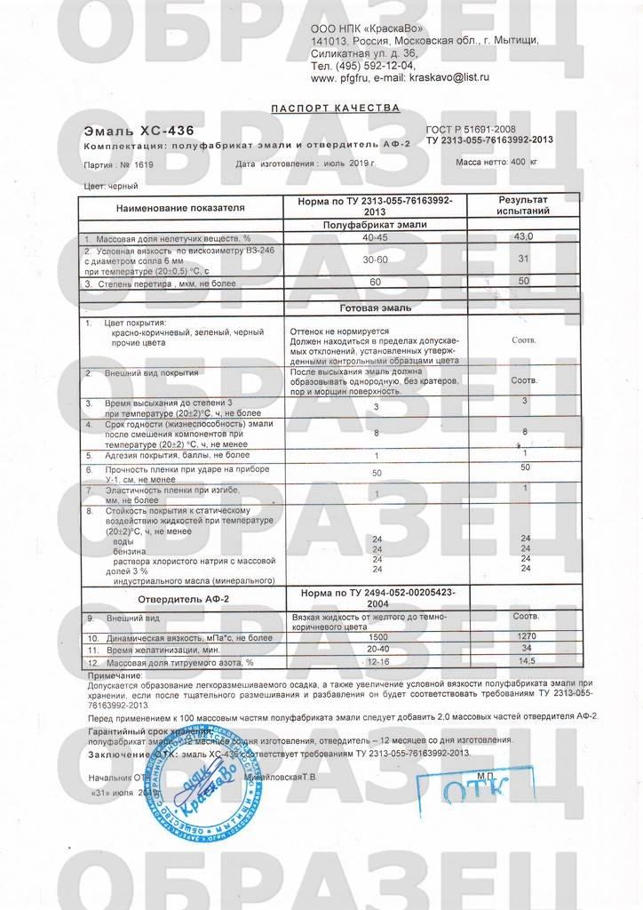 Применение эмали хс-436 для окрашивания судов