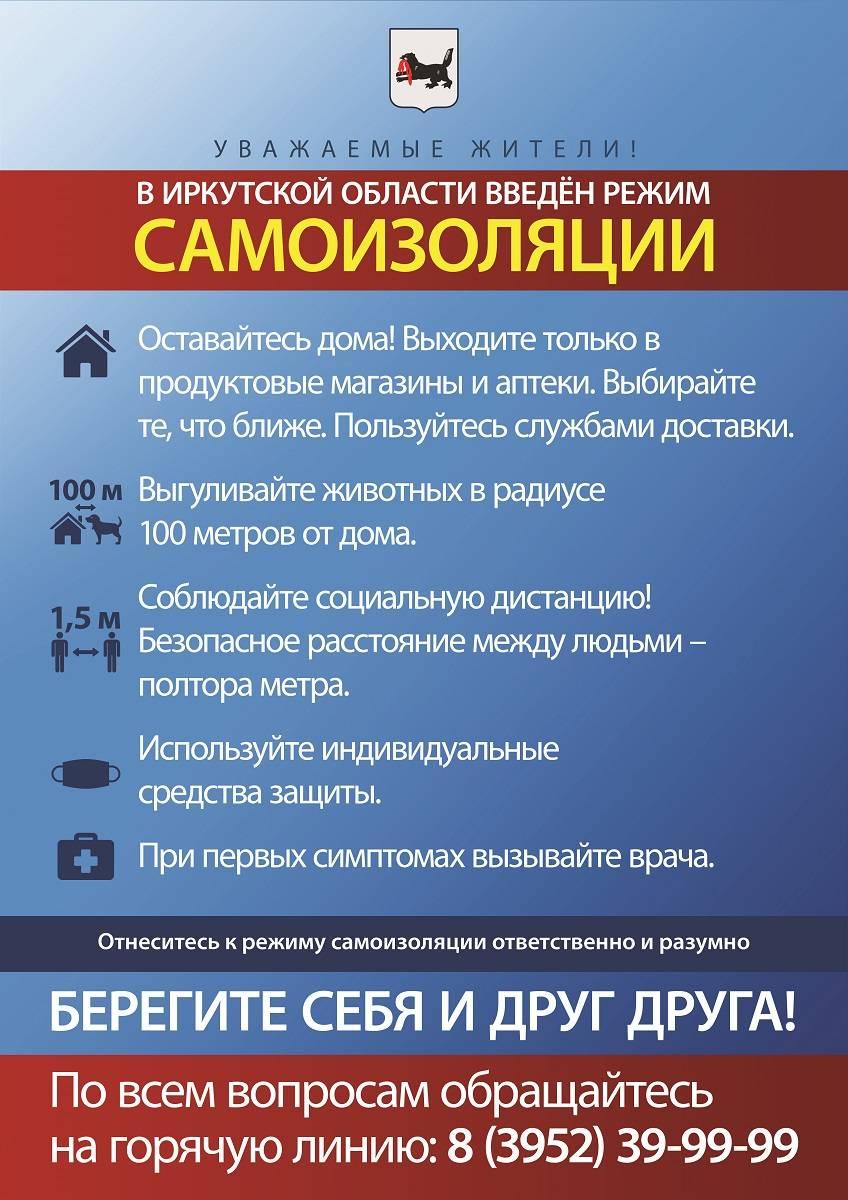 Как защитить дом от коронавируса | pricemedia