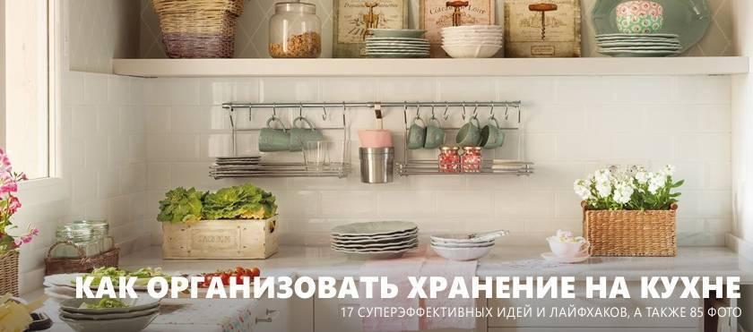 Кухня, где все под рукой: идеи для хранения