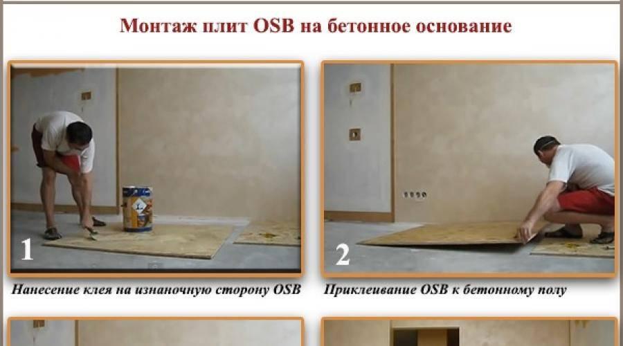 Монтаж osb на деревянный пол: пошаговый установка своими руками