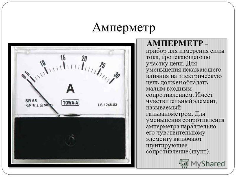 Подключение амперметра через шунт. подбор и расчет устройства - electriktop.ru