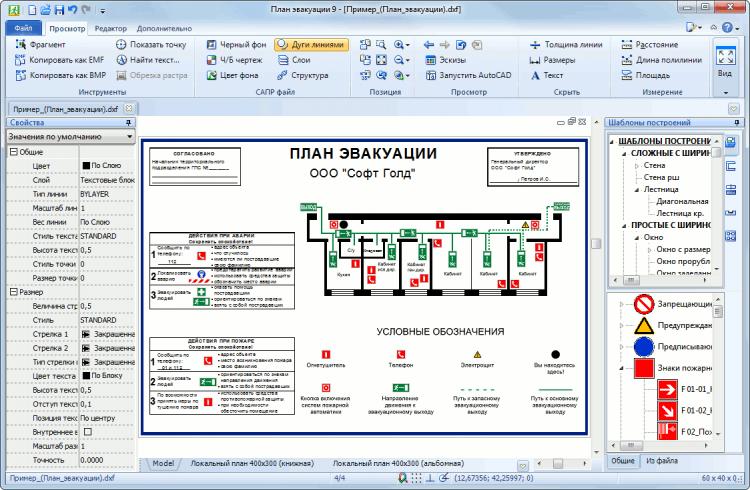 План схема эвакуации в школе. планы эвакуации, скачать бесплатно программу для создания плана эвакуации