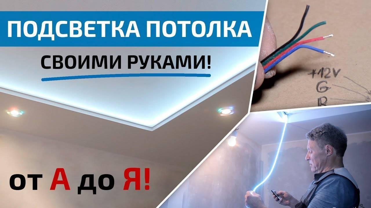 Подсветка натяжного потолка светодиодной лентой: особенности и монтаж