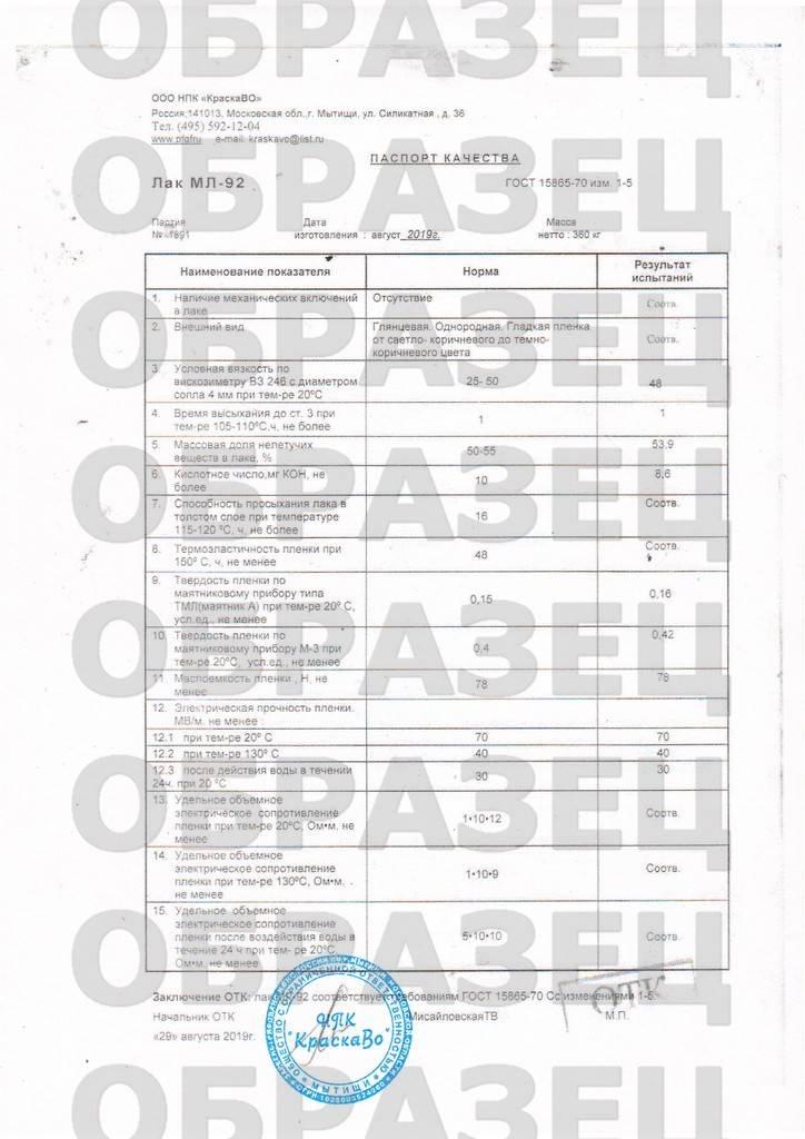 Электроизоляционный лак: предназначение, марки составов, где можно применить