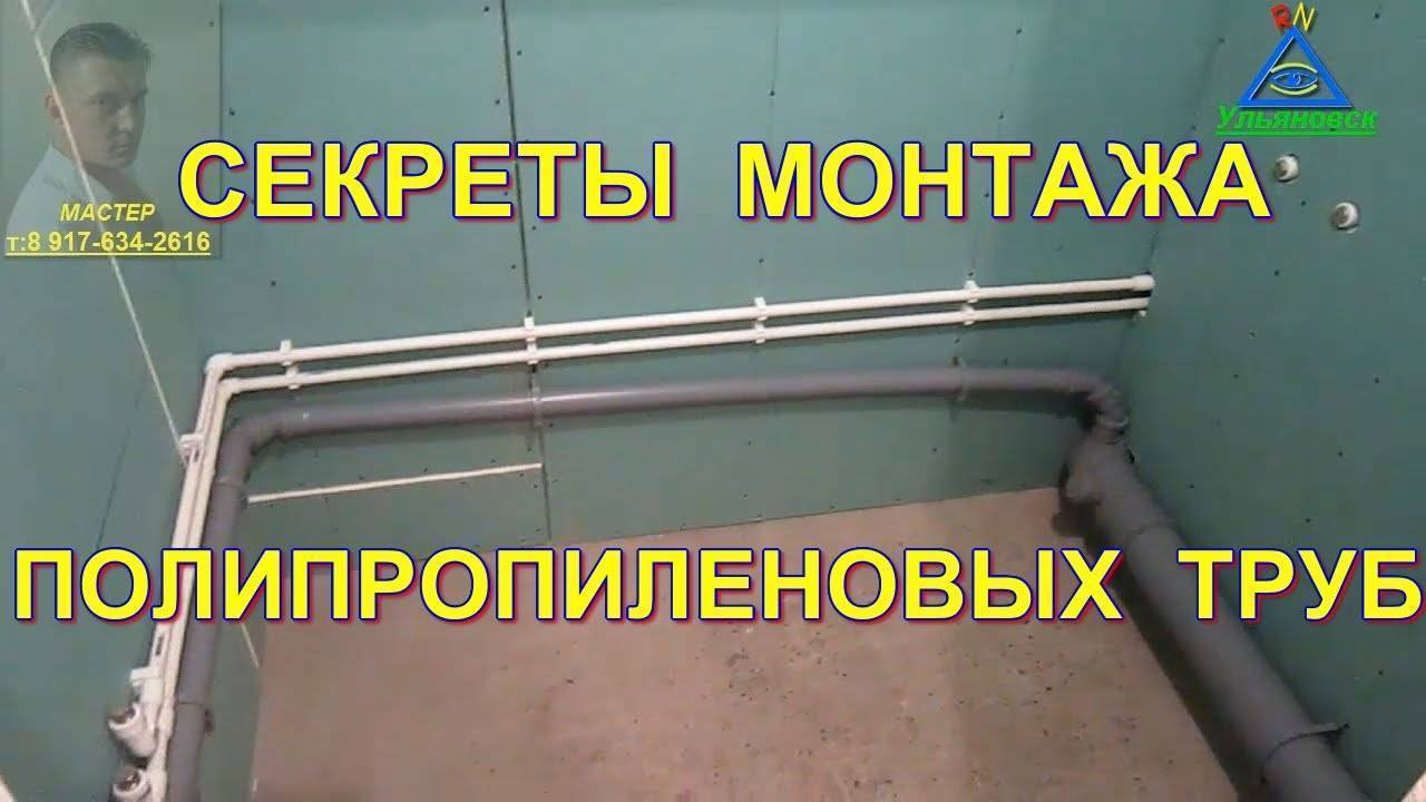 Как установить полипропиленовые трубы своими руками: монтаж, инструкция, схема, рекомендации + видео