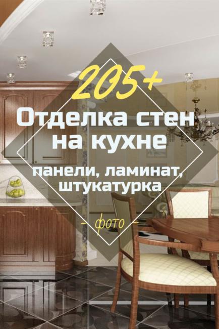 Краска для кухни: каких видов бывает и как выбрать (+20 фото)