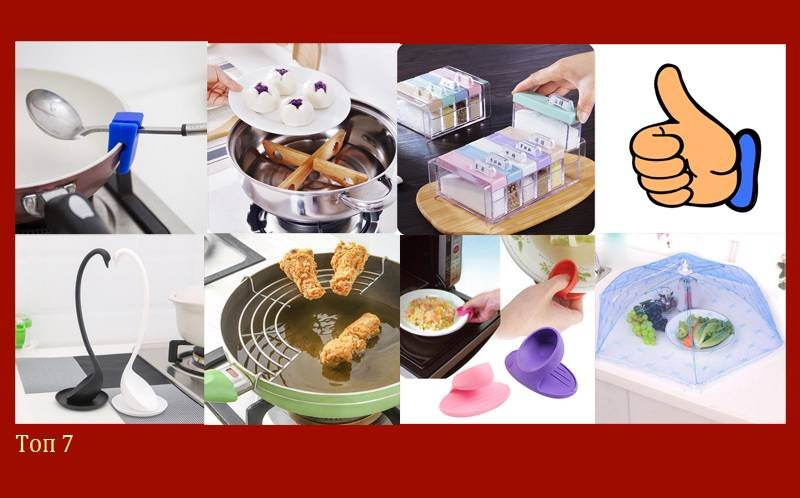 Товары для кухни с aliexpress (топ-45) — эксклюзивная подборка лучших аксессуаров