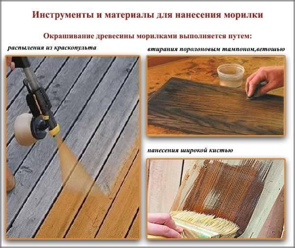 Морилка по дереву - разновидности, самостоятельное приготовление, применение материала