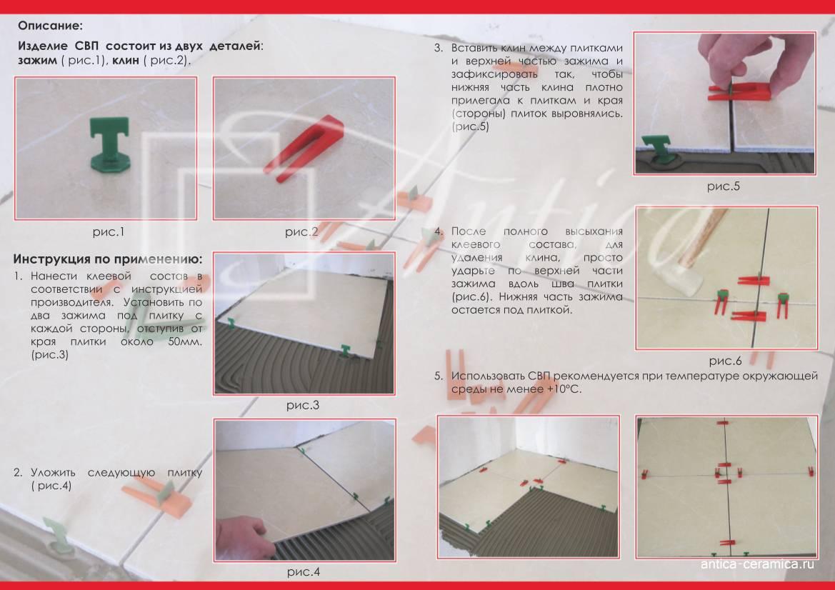 Свп - система выравнивания плитки: отзывы профессионалов, фото, видео
