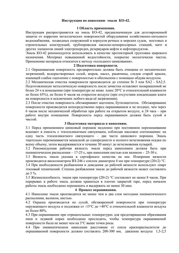 Кремнийорганические эмали ко - технические характеристики и сфера применения