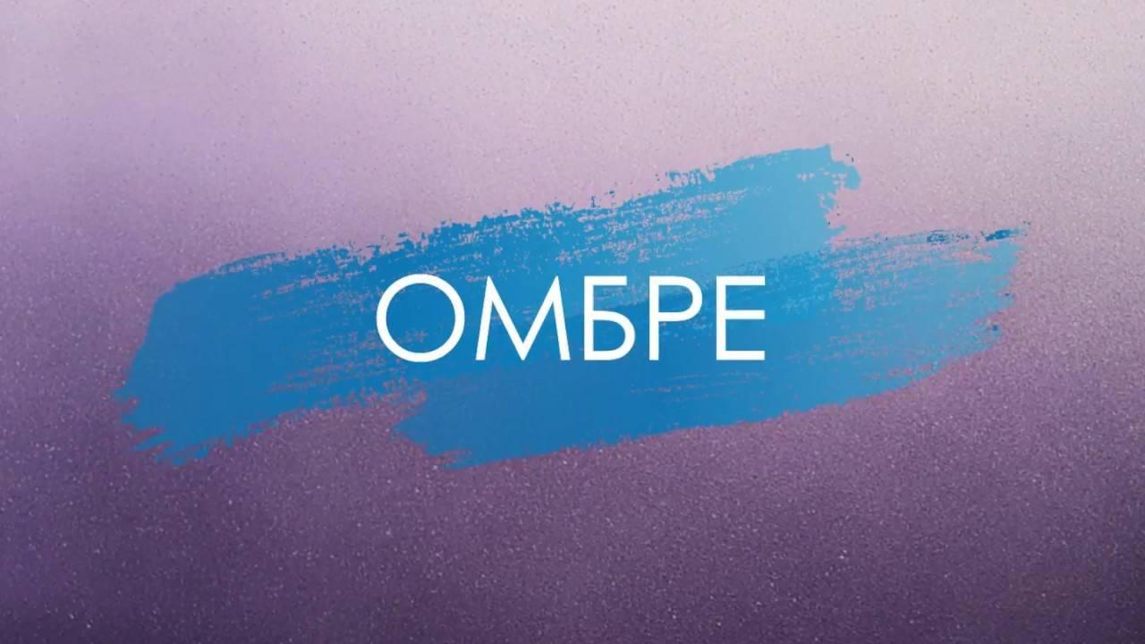 Градиентная растяжка цвета: как выполнить модный прием окраски стен. омбре или градиентная покраска стен своими руками: как покрасить, пошаговая инструкция по выполнению работ как сделать стены в стиле омбре
