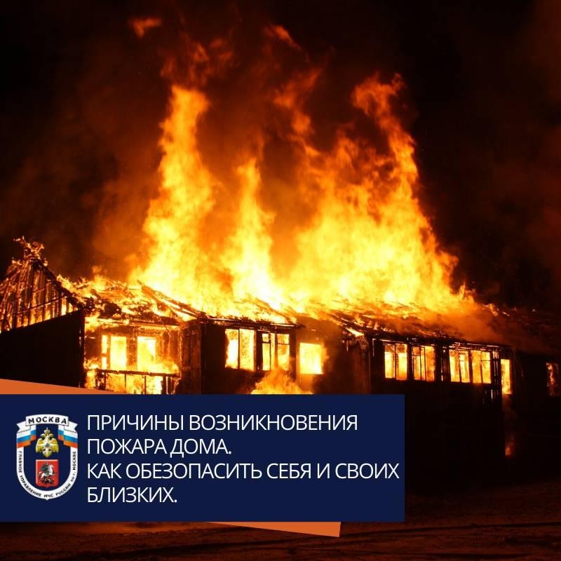 Что делать при пожаре в доме и как предотвратить возгорание