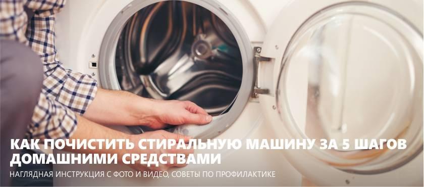 Чистка стиральной машиной-автомат: простые способы
