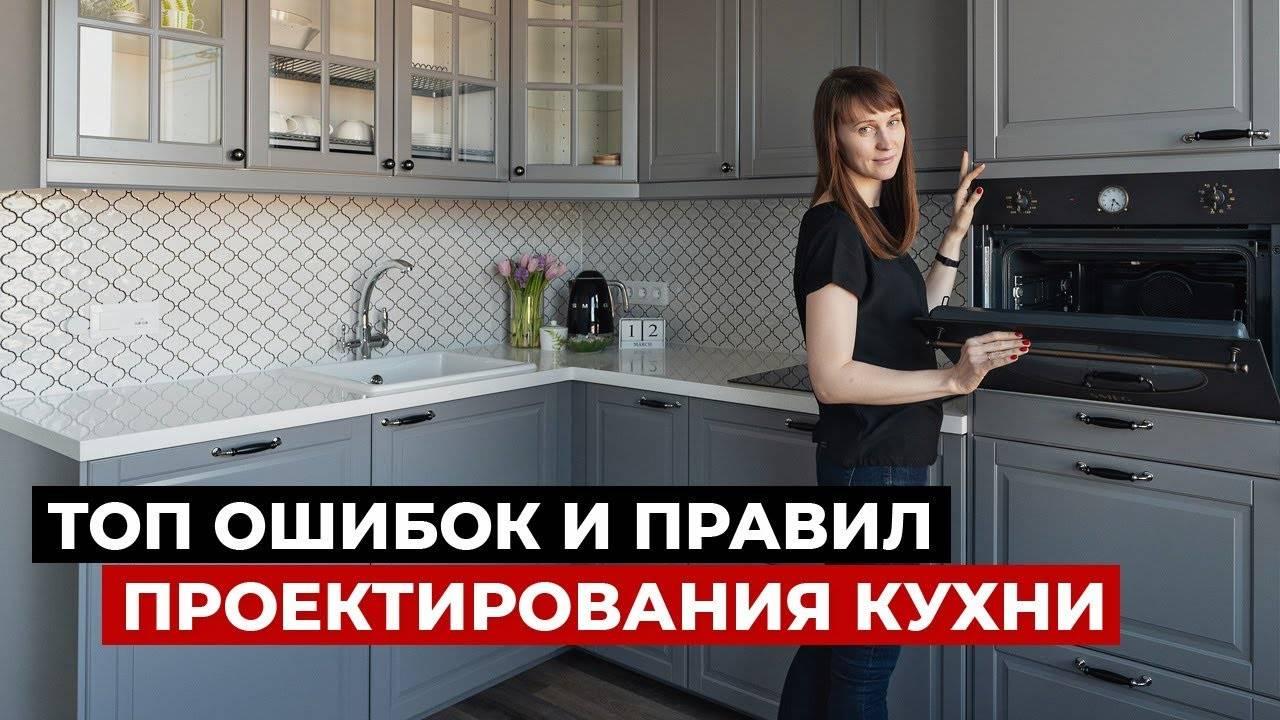 Основные ошибки при заказе кухни: советы профессионалов