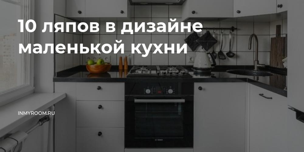 7 грубых ошибок при обустройстве кухни, которые допускает каждый второй