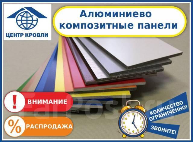 Композитные панели алюкобонд, цена монтажа технология установки, размеры панелей