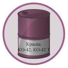 Краски ко-42 и ко-42т | лакокрасочные, огнезащитные и антикоррозийные материалы