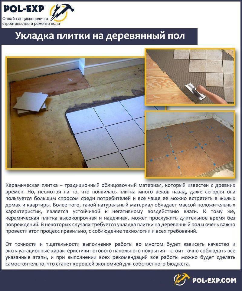 Положить плитку на деревянный пол - всё о строительстве дома