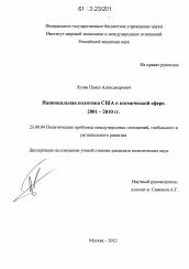 Роскосмос. «сфера» общих интересов - новости - госкорпорация «роскосмос»
