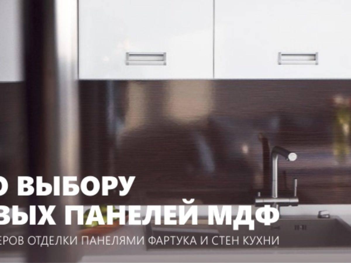 Фартук для кухни из мдф: как крепить стеновую панель, установка своими руками, монтаж к кухонному гарнитуру