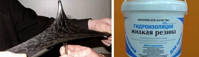» жидкая резина для гидроизоляции: сферы применения