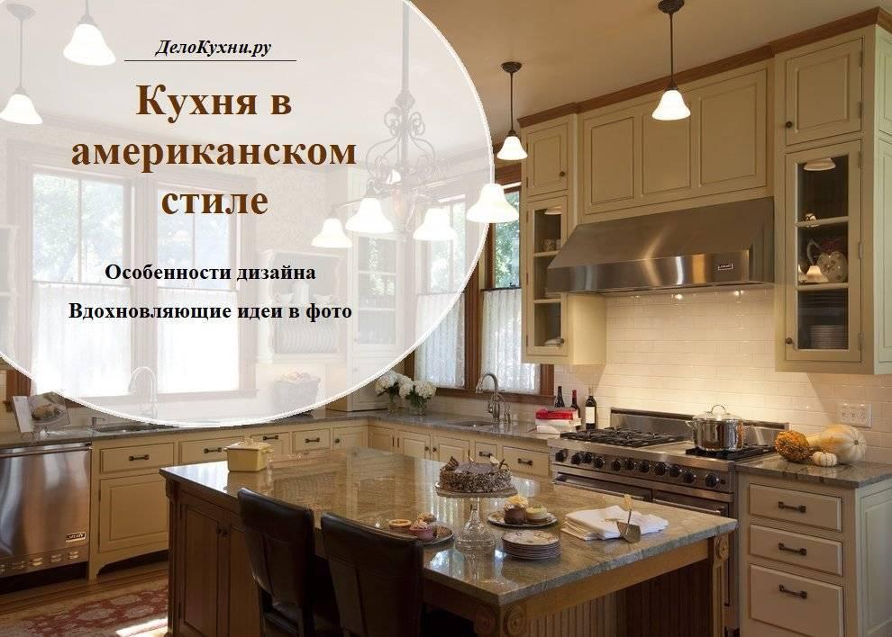 9 популярных стилей кухни (54 фото)