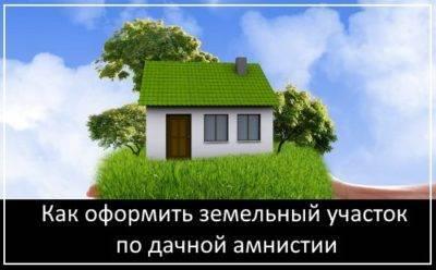 Как оформить дачный участок в собственность: если есть или нет документов, порядок