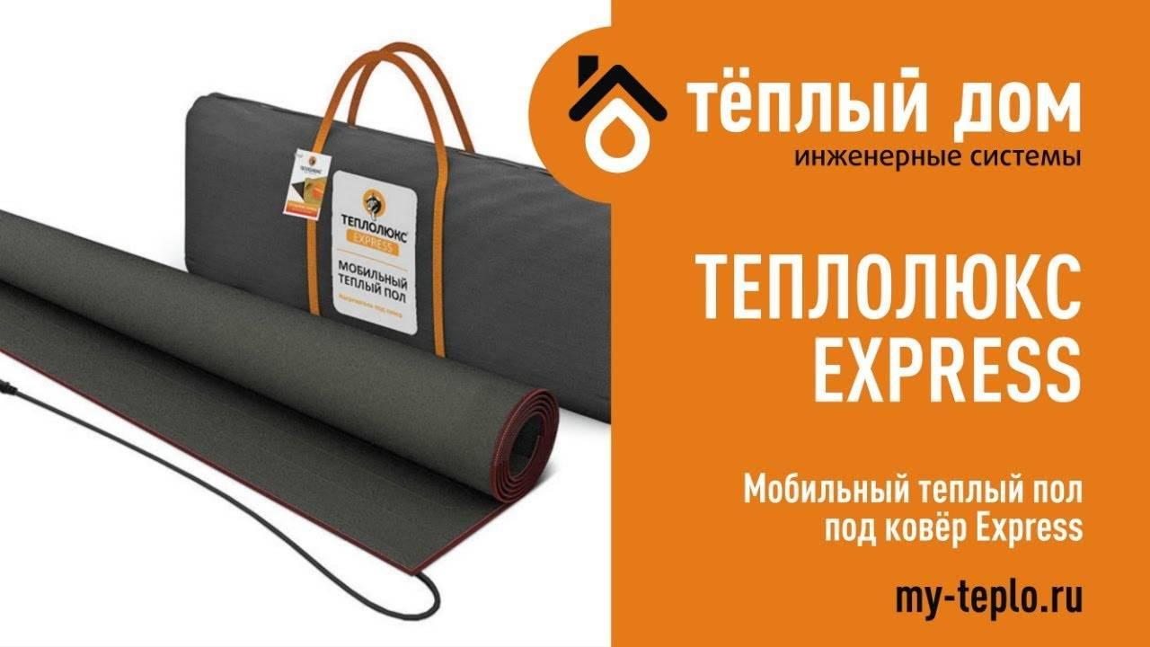Мобильный теплый пол под ковер - обзор технических характеристик и цен