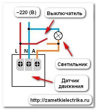 Особенности подключения датчиков движения для освещения: схема подключения через выключатель