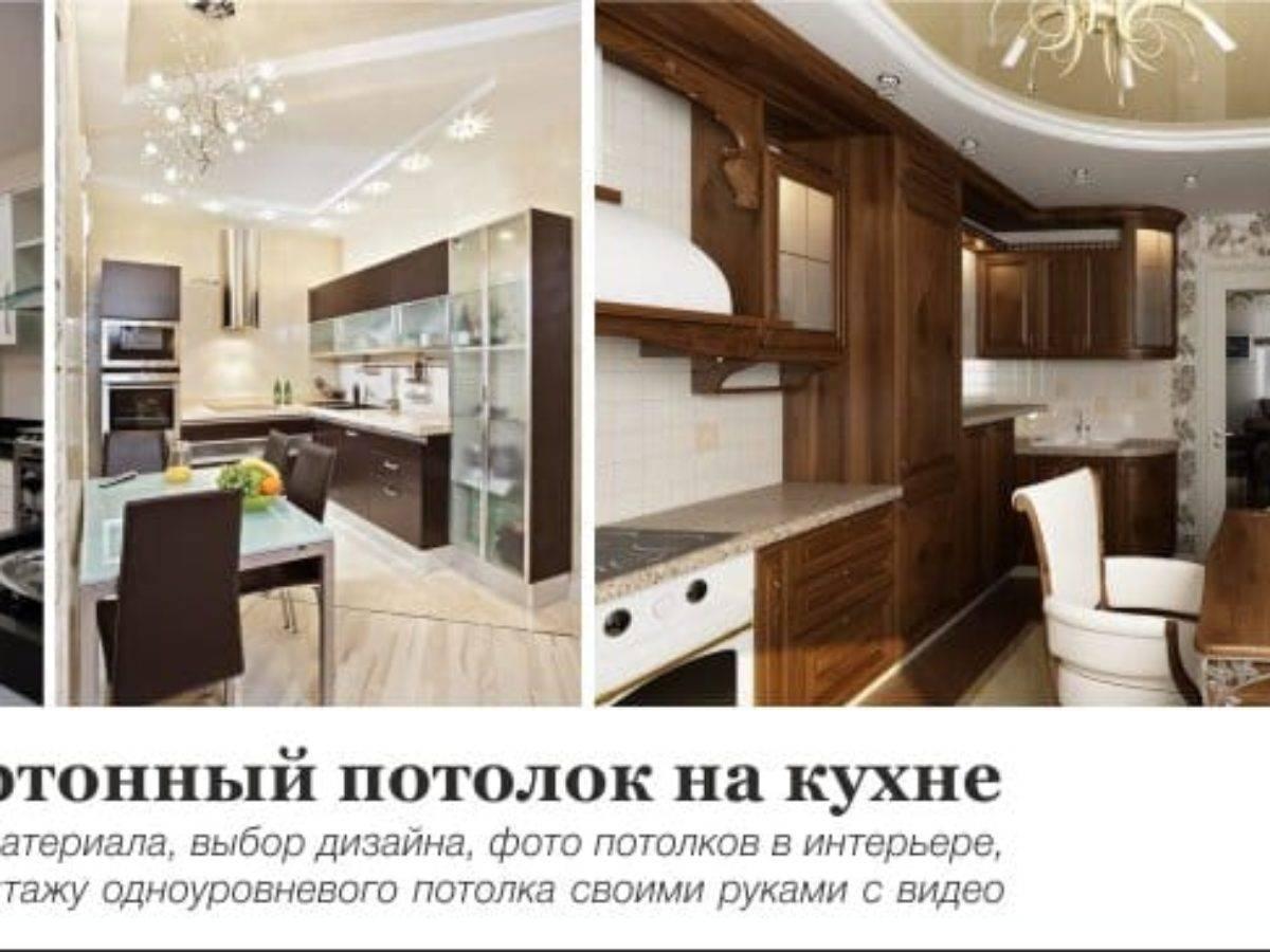 Гипсокартонный потолок на кухне – фото в интерьере, дизайн, монтаж