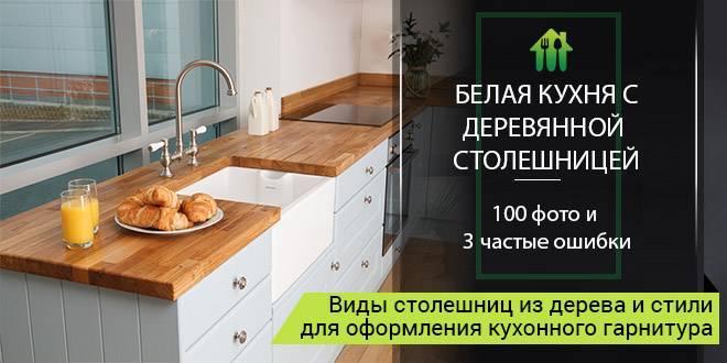 Кухня с черной столешницей (99 фото): светлые и белые кухонные гарнитуры с темной, коричневой и цвета венге столешницей и фартуком в интерьере кухни