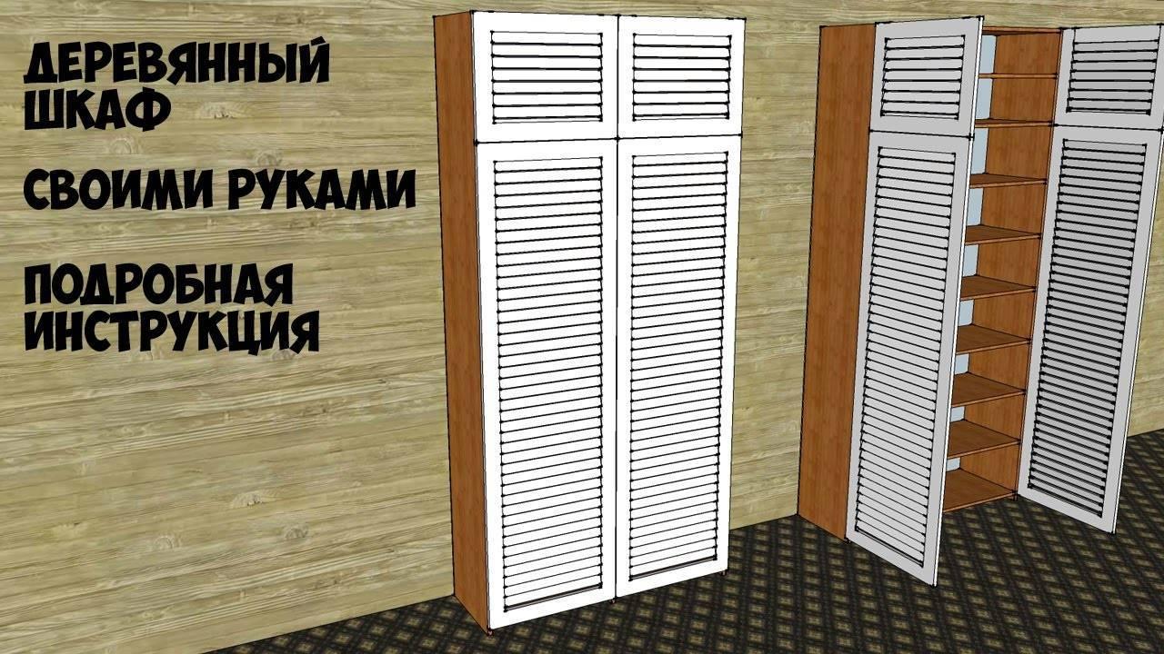 Внутреннее наполнение шкафа-купе: советы, варианты, фото с размерами