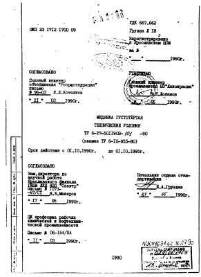 Технические характеристики эмаль хс-436