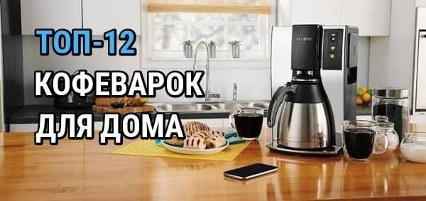 Как выбрать кофеварку для дома: рейтинг топ-16 лучших моделей, отзывы и цены