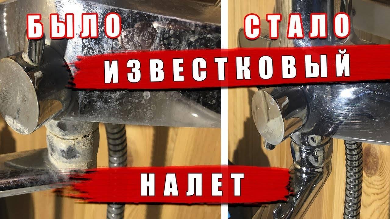Как очистить кран от известкового налета?