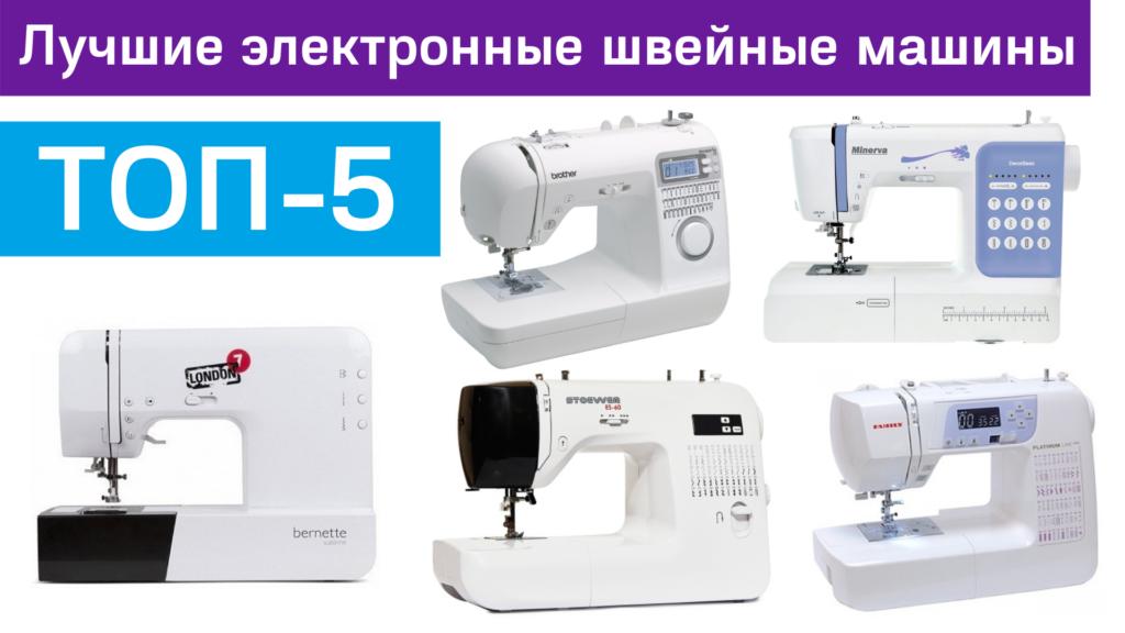 Рейтинг лучших швейных машинок 2019–2020 года: топ-10 надежных моделей для дома