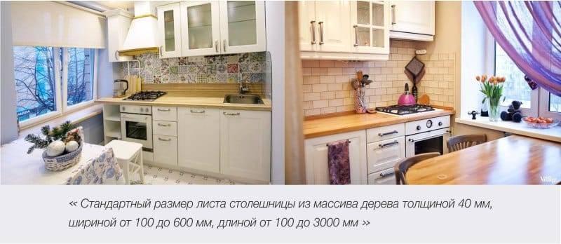 Высота столешницы на кухне: стандартная высота от пола до столешницы кухонного гарнитура. как рассчитать расстояние?