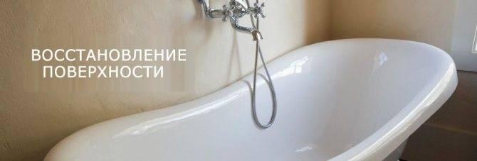 Реставрация ванны своими руками: три способа восстановления эмали и их особенности