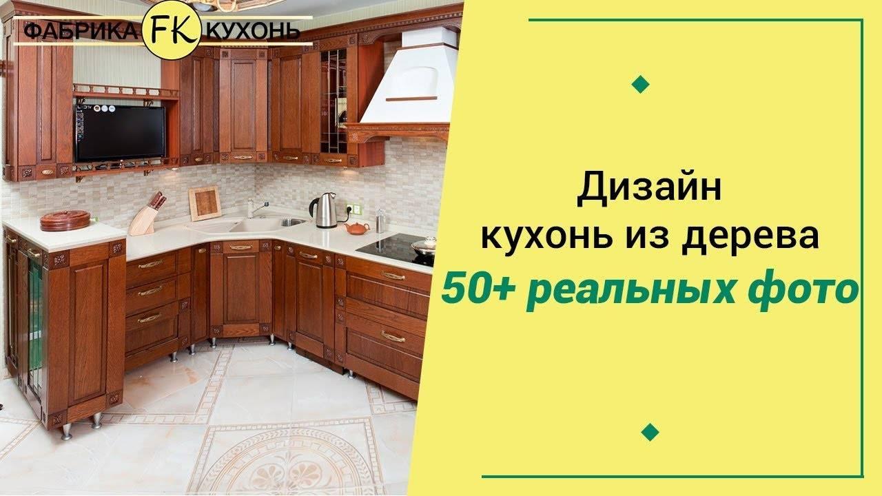 Кухни из массива дуба (44 фото): плюсы и минусы натуральной деревянной мебели. кухонный гарнитур в современном стиле с патиной