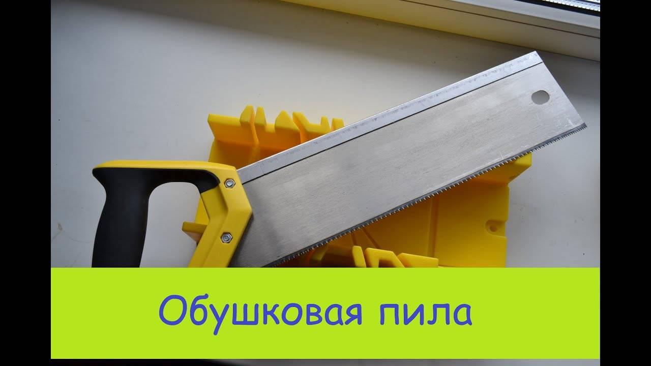 Ножовка по дереву - какая лучше, основные характеристики и топ самых надежных инструментов