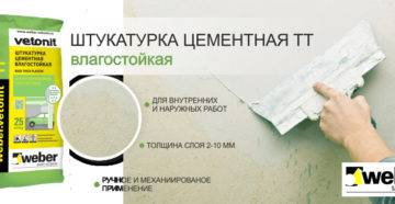 Vetonit vh: технические характеристики и расход на 1 м2, белый влагостойкий продукт, отзывы о продукции grey