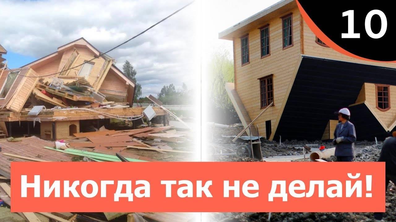 Учимся на чужих ошибках: как нельзя строить каркасный дом
