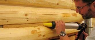 Герметизация венцов сруба деревянного дома