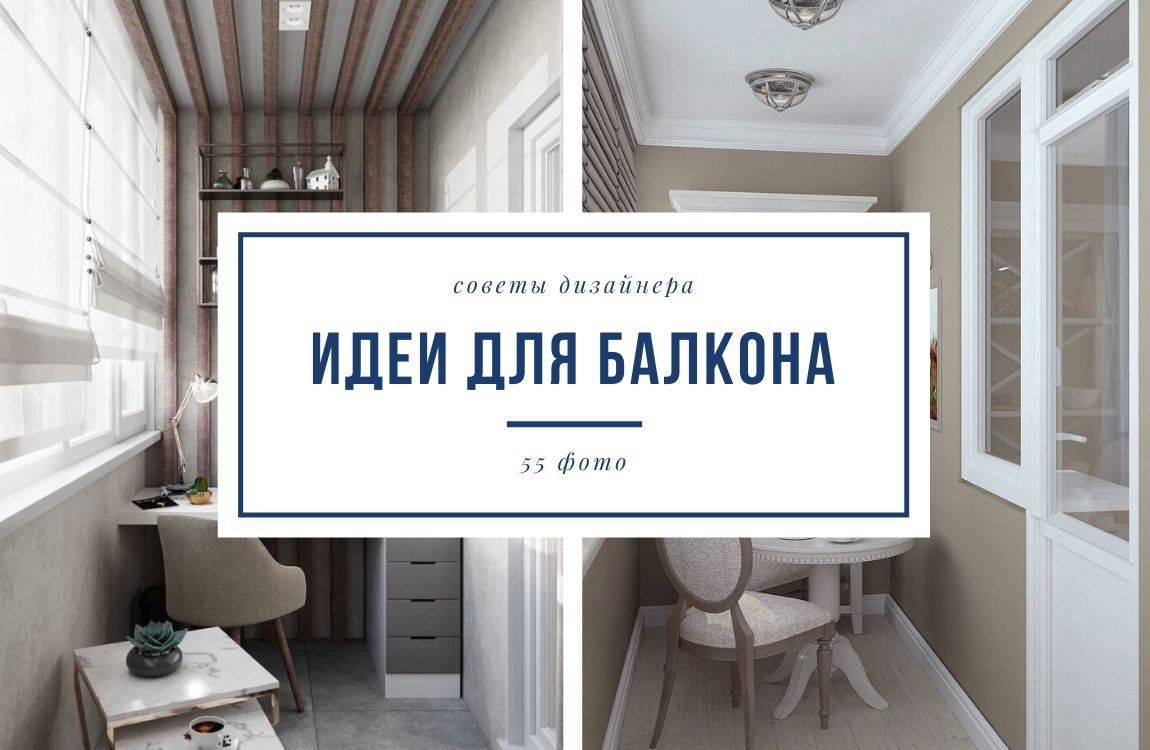 Как обустроить балкон – идеи на любой вкус