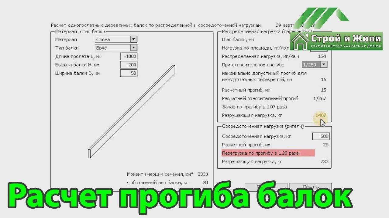 Калькулятор для расчёта деревянных балок перекрытия