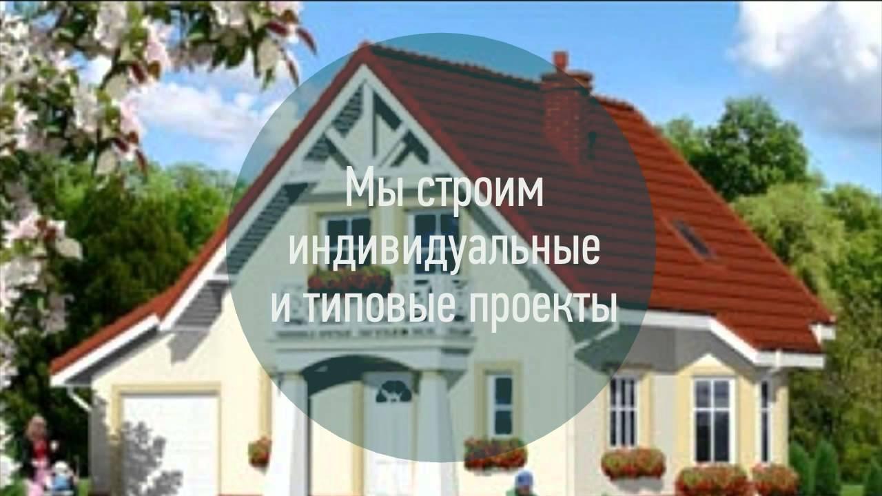 Проекты домов из пеноблоков 8х10: видео-инструкция по монтажу своими руками, план, фото