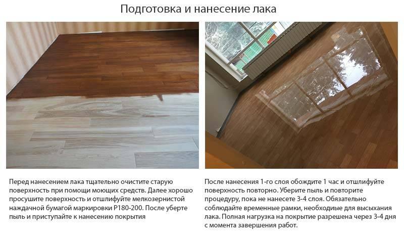 Собираетесь выбрать лак для ламината? подробная инструкция с фото и видео примерами восстановления покрытий.