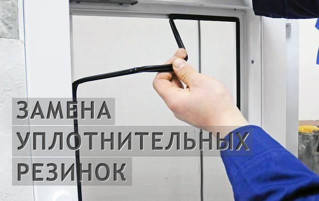 Замена уплотнителя окна - как это сделать правильно   сайт мастера по окнам
