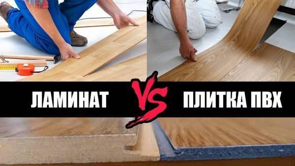 Что лучше ламинат или кварцвиниловая плитка: особенности и отличия | в чем разница