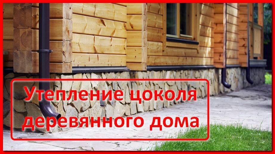 Утепление фундамента деревянного дома - пошаговая методика утепления.
